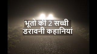 भूतो की 2 सच्ची डरावनी कहानियां- Hindi Horror Stories