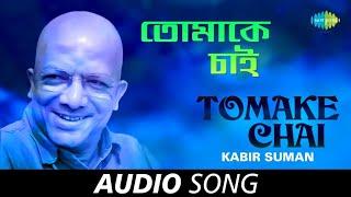 Tomake Chai | Audio | Kabir Suman