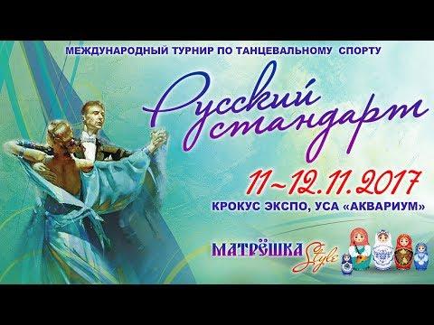 Российский турнир «Русский стандарт 2017. МатрЁшка Style». Площадка Б