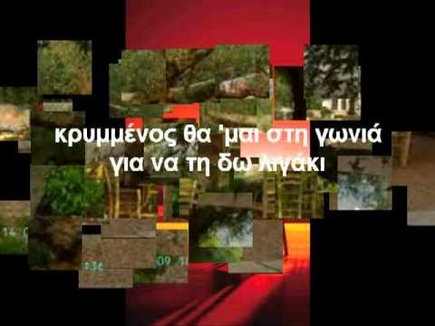 ΚΑΝΕΙΣ ΕΔΩ ΔΕ ΤΡΑΓΟΥΔΑ.mpg