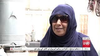 LEMAR NEWS 16 April 2019 / ۱۳۹۸ د لمر خبرونه د وري ۲۷ نیته