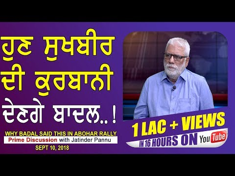 Prime Discussion With Jatinder Pannu 672_Why Badal said this in Abohar Rally