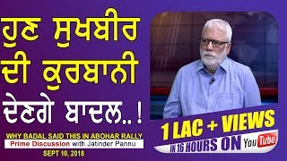 Prime Discussion With Jatinder Pannu 672_Why Badal said this i…