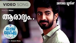 MatchBox | Aaradyam Official Song | Bijibal | Rafeeq Ahmed | Sivaram Mony