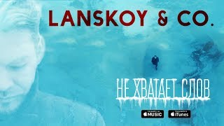 Lanskoy & Co.  - Не хватает слов (lyric video) OST сериал Адаптация ТНТ