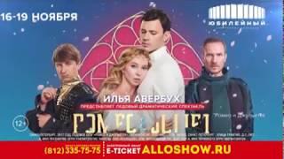 """Ледовое Шоу """"Ромео и Джульетта"""""""