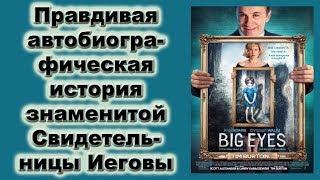 """Фильм """"Большие глаза"""" о знаменитой художнице Маргарет Кин, которая уже более 40 лет Свидетель Иеговы"""