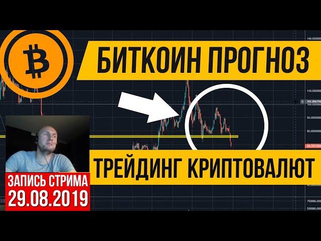 Биткоин прогноз криптовалют трейдинг