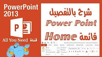 احترف استخدام بوينت Power Point hqdefault.jpg?sqp=-oaymwEXCNACELwBSFryq4qpAwkIARUAAIhCGAE=&rs=AOn4CLDjDUVkkO___4XPuuE5eBKQhfzsRA