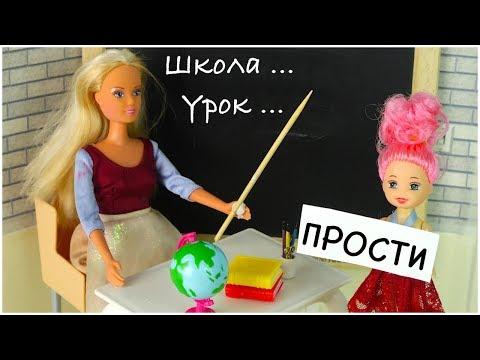 МАМА  ПОМОЖЕТ #Барби Школа  Играем в Куклы Игрушки для девочек