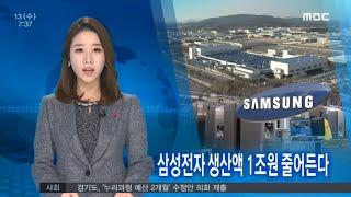 [뉴스투데이]삼성 생산라인 폐쇄..생산액 1조원 줄어든다-R (160113수)