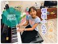 櫻桃小丸子主題曲,鋼琴搞笑改編版,自彈自唱[A&W小人異想世界]