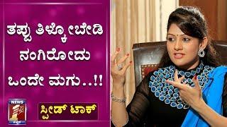 ಜೆಡಿಎಸ್ ಬಿಟ್ಟು ಬೇರೆ ಪಾರ್ಟಿಯಾದ್ರೂ ರಾಜಕೀಯಕ್ಕೆ ಓಕೆ..!!  Radhika Kumaraswamy   Speed Talk  NewsFirst