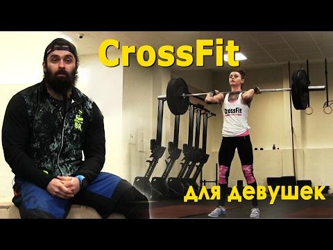 КроссФит для девушек. Эффективные тренировки или способ перекачаться?