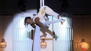 ልዩ የሰርከስ ትርኢt በእሁድን በኢቢኤስ/Ehuden Be EBS A Circus Performance With A Mother Circus Artist