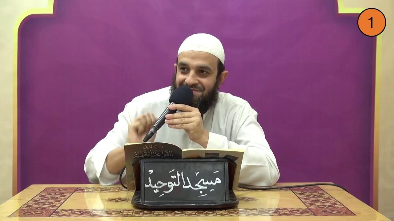 شرح منظومة القواعد الفقهية للشيخ السعدي 1 ـ الشيخ شادي عبد الفتاح