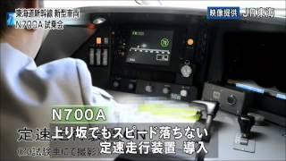 20130201 東海道新幹線 N700A