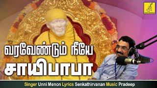 வரவேண்டும் நீயே - Varavendum Neeye | Bhagavan Baba | Unni menon | Sai Baba Song | Vijay Musicals