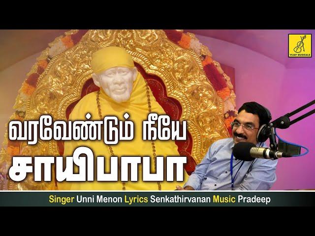 வரவேண்டும் நீயே - Varavendum Neeye | Bhagavan Baba | Unni menon | Sai Baba Song | Vijay Musicals #1