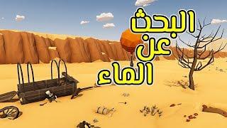 النجاة في الصحراء القاحلة! Desert Skies