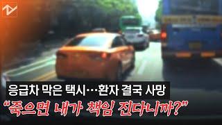 """응급차 막은 택시기사 """"죽으면 내가 책임진다니까?""""…환자 결국 사망"""