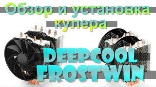 Обзор и установка кулера Deepcool FROSTWIN / Быстрый, тихий, мощный(Покупал в сети компании DNS за 1690 рублей, он вполне может упасть в цене примерно до 1200. Купить — http://www.dns-shop.ru/cat..., 2014-02-13T15:34:02.000Z)