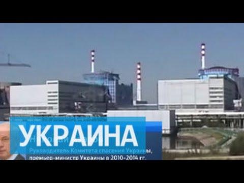 Азаров: эксперименты на украинских АЭС недопустимы