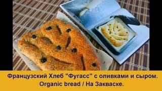 Хлеб на закваске / Фугасс  с оливками и сыром./ Французский Хлеб на закваске.