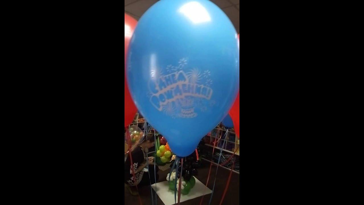 Круглосуточная доставка шаров с гелием в москве. Вы сможете заказать качественные гелиевые шары прямо на дом – привезём в любое время!. Hi float обработка, огромный выбор и низкие цены.