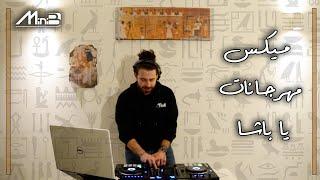 مكس مهرجانات 2021   اقوى و اجمل الاغاني المصرية مهرجانات   Mehraganat Mix 2021