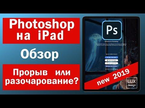 Photoshop на IPad. Обзор. Прорыв или разочарование?