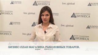 видео Рыболовный интернет магазин в Беларуси
