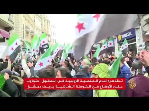 تظاهرة أمام القنصلية الروسية بإسطنبول احتجاجا على مجازر الغوطة  - 15:22-2018 / 2 / 22