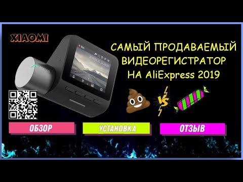 🎯 Видеорегистратор Xiaomi 70mai Dash Cam Pro Русская версия 📷 Обзор Инструкция Отзыв