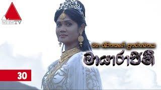 මායාරාජිනී - Maayarajini | Episode - 30 | Sirasa TV Thumbnail