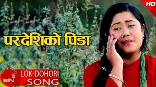 New Lok Dohori 2074/2018 | Pardeshi Ko Pida - Abiral Ajit Kumar & Amrita Lungeli Magar Ft. Simran