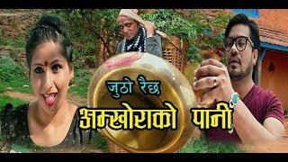 New Nepali Comedy Song 2075/2018   AMKHORA KO PANI   आम्खोराको पानी    Kriti Adhikari