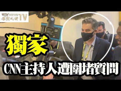 【独家报道】希望之声前线记者张亮在CPAC 会议中,抓拍到CNN记者试图追问蓬佩奥,反被众媒体人围堵质问的画面【希望之声TV】