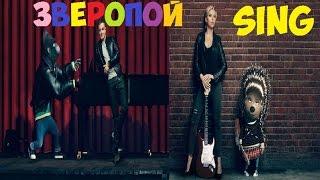 ЗВЕРОПОЙ (2016) SING Trailer! МУЛЬТИК ПУТЬ К СЛАВЕ ТРЕЙЛЕР + Soundtrack! Роли озвучивали!