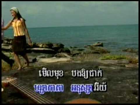 meh ra meas bong  ( khmer karaoke sing a long )