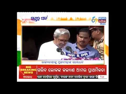 CM Naveen Pattnaik fell sick while giving speech on Independence Day - Etv News Odia