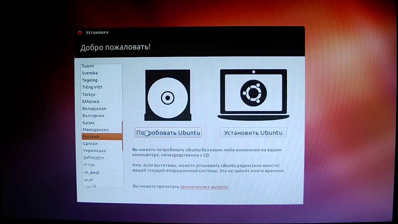 Ubuntu 12.04. Live CD-Disk (загрузка и работа с СД-диском) - YouTube