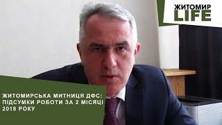 Житомирська митниця ДФС прозвітувала про підсумки роботи за січень-лютий 2018 року