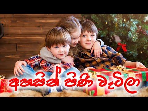 C PLUS BAND - Ahasin Pini Watila Official Music Video