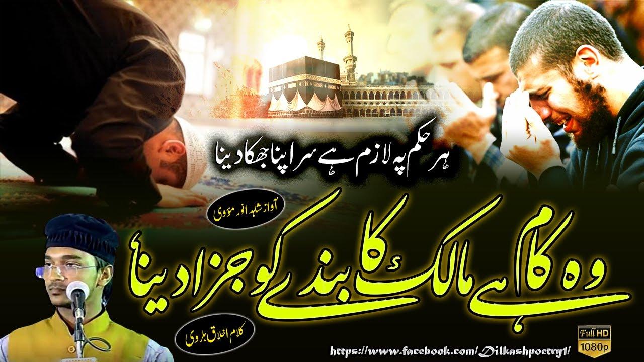 Har hukm pe lazim hai sar apna jhuka dena | most heart touching ghazal | shahid anwar new video |