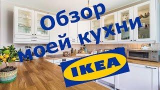 Обзор моей  кухни IKEA(Видео о покупках из ИКЕА : https://youtu.be/v2Eml3zyYWs Как планировала и почему именно ИКЕА. Пара советов тем, кто только..., 2016-04-29T05:56:01.000Z)