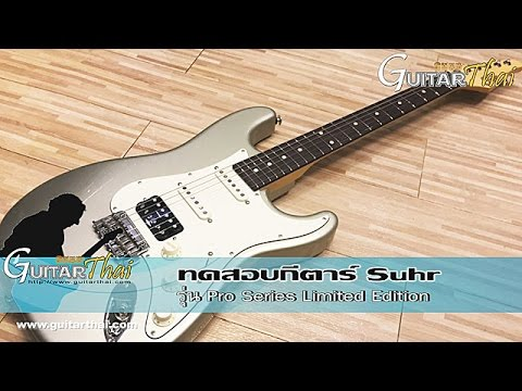 Suhr Pro Series Limited Edition 2016 Review by www.Guitarthai.com