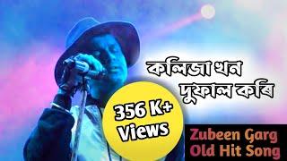 কলিজা খন দুফাল কৰি (ZUBEEN GARG)OLD BIHU AND NEW BIHU SONG