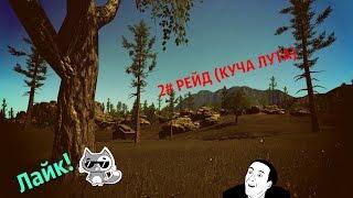 2# РЕЙД (КУЧА ЛУТА)