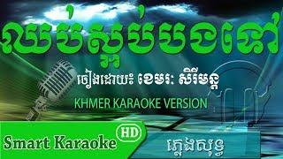 ឈប់ស្អប់បងទៅ ភ្លេងសុទ្ធ ខេមរៈ សេរីមន្ត Pleng Sot - Khemrak sereymom - Smart Karaoke